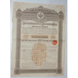 RUSSIE 1889 - CHEMINS DE FER RUSSES - OBLIGATION DE 125 ROUBLES OR - TTB