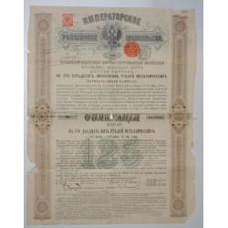 RUSSIE 1880 - CHEMINS DE FER RUSSES - OBLIGATION DE 125 ROUBLES - TB
