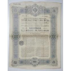 RUSSIE 1906 - EMPRUNT DE L'ETAT RUSSE 5 % - OBLIGATION DE 187 ROUBLES 50 COPECS