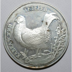 RUSSIA - Y 447 - 1 ROUBLE 1995 - Caucasian Grouse - PROOF