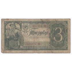 RUSSIE - PICK 214 - 3 ROUBLES - 1938