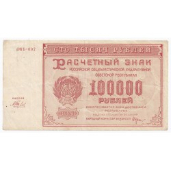 RUSSIE - PICK 117 a - 100 000 ROUBLES - 1921