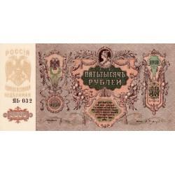 RUSSIE DU SUD - PICK S 419 d - 5000 ROUBLES - 1919