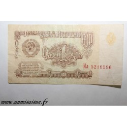 RUSSIA - PICK 222 - 1 ROUBLE 1961
