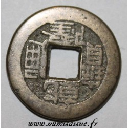 CHINA - KM 389 - 1 CASH - CHIEN LUNG KAO TSUNG 1736 - 1795 - BOO CIOWAN HU PU