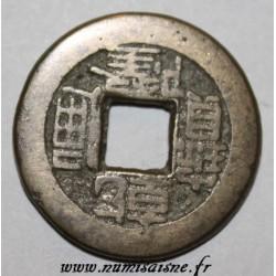 CHINE - KM 389 - 1 CASH - CHIEN LUNG KAO TSUNG 1736 - 1795 - BOO CIOWAN HU PU