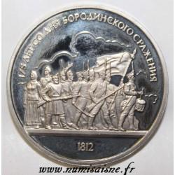 SOVIET UNION - KM 203 - 1 RUBLE 1987 - 175 YEARS OF THE BATTLE OF BORODINO