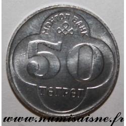 MONGOLIA - KM 123 - 50 TUGRIK 1994
