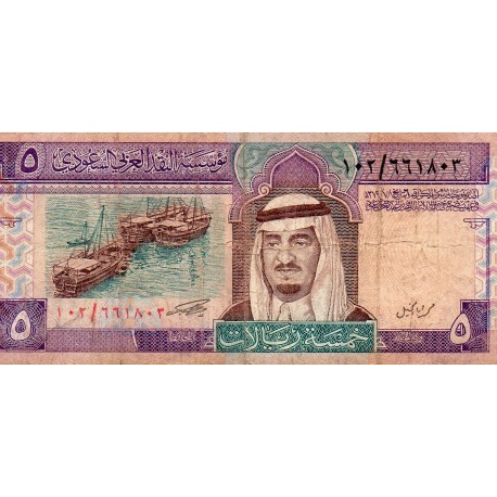 SAUDI ARABIA - PICK 22 b - 5 RIYALS - AH1379 / 1983